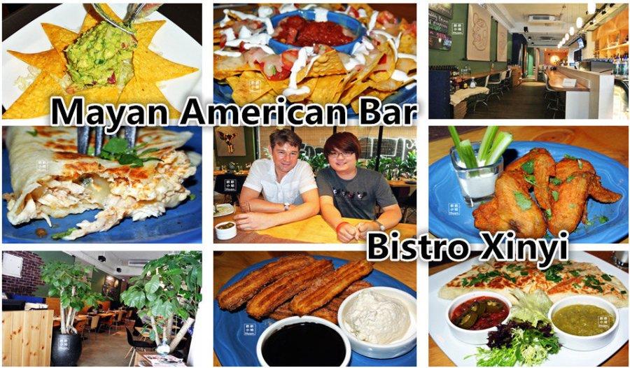 捷運台北101/世貿站美食 | Mayan American Bar & Bistro Xinyi 美墨料理 天然食材