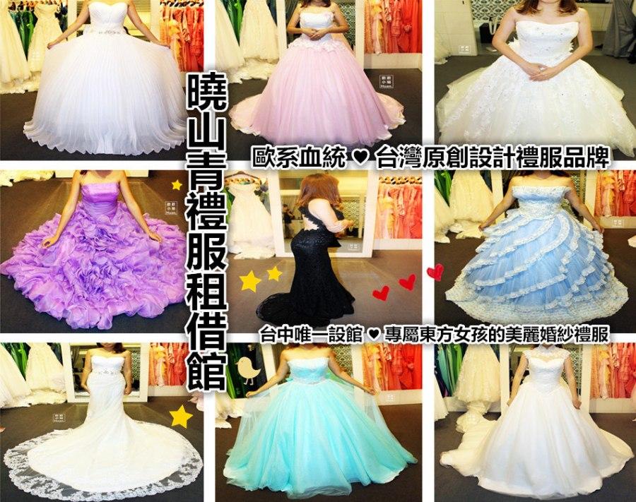 台中北屯婚紗 曉山青禮服租借館 台灣原創設計禮服品牌 專屬東方女孩的美麗婚紗禮服