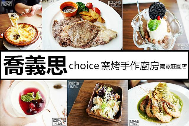 嘉義東區美食 喬義思 choice 窯烤手作廚房 南歐莊園店 多人歡樂分享餐
