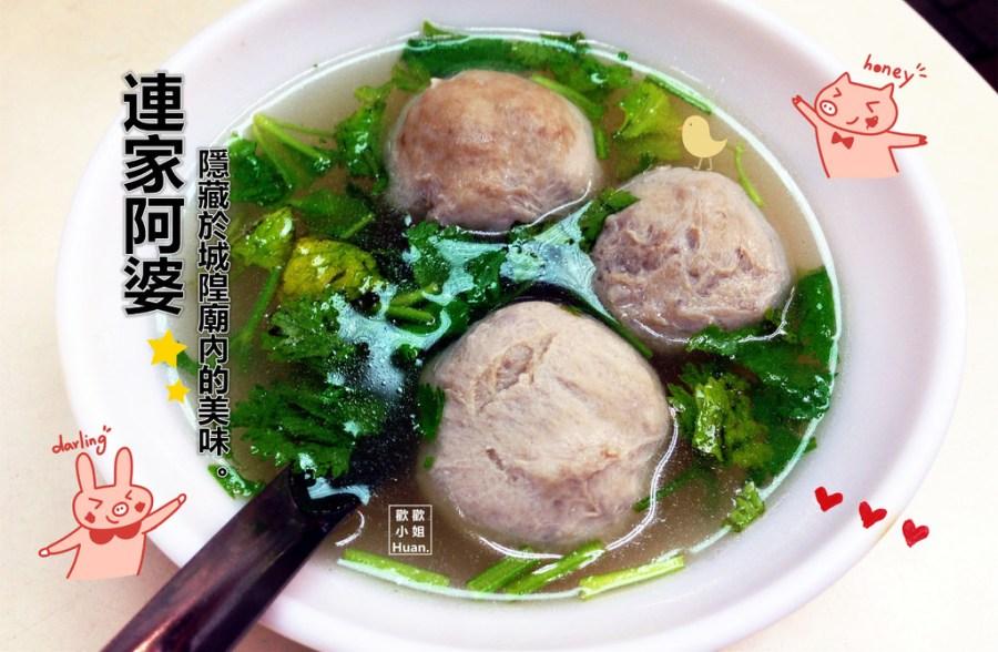新竹市美食   連家阿婆 城隍廟美食推薦