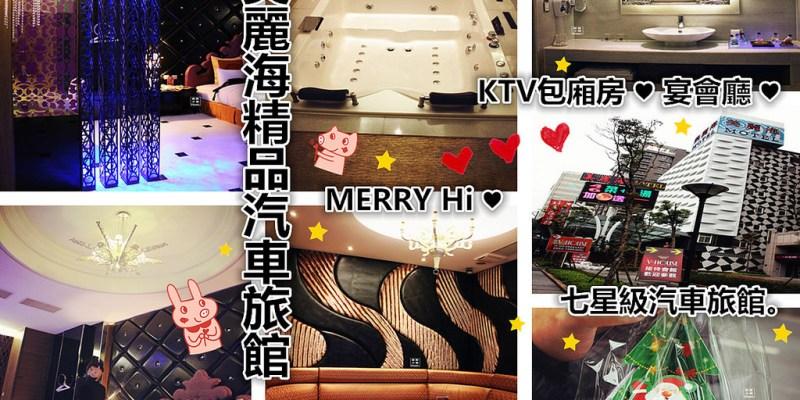 新北新莊住宿 | 美麗海精品汽車旅館 KTV包廂房 卡拉OK 揪團慶祝啦 !!!