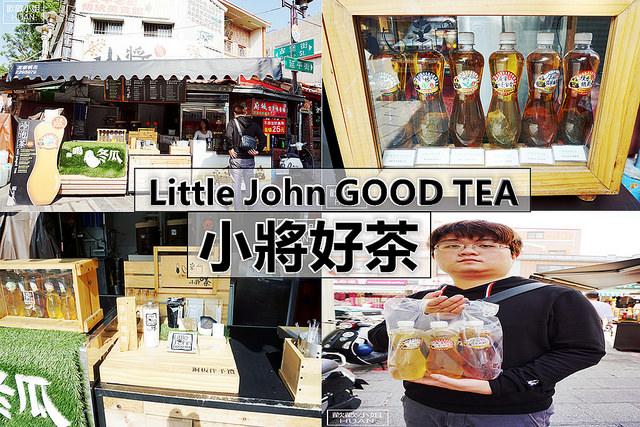 台南安平美食 | Little John GOOD TEA 小將好茶 冷泡茶 經典紅茶 鮮奶茶 要醬喝冬瓜
