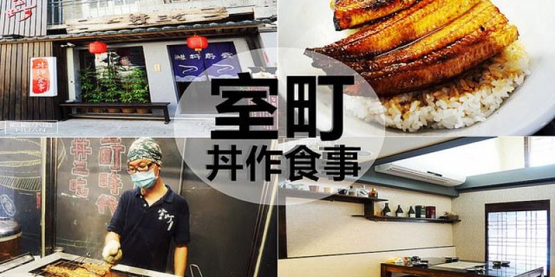 台南中西美食   室町丼作食事 鰻丼專賣 神農街美食 一丼三吃