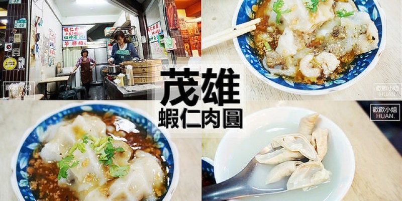 台南中西美食 茂雄蝦仁肉圓 原沙卡里巴 保安路美食小吃 早餐