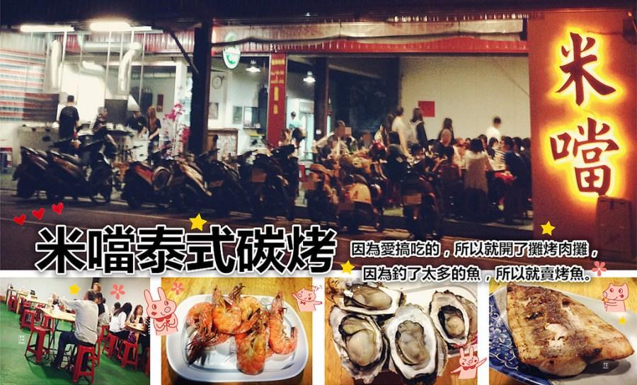 花蓮市美食 | 米噹泰式碳烤 花蓮宵夜 泰式料理 聚餐聚會