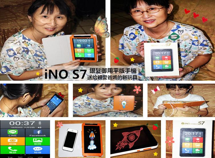 銀髮御用平版手機推薦【iNO S7】開箱文!送給親愛爸媽的新玩具