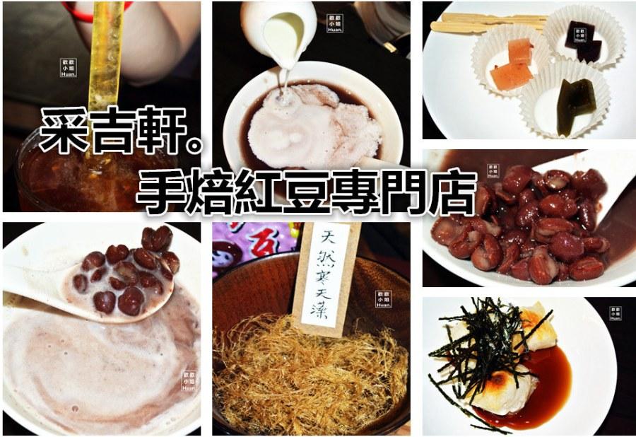 捷運圓山站美食 | 采吉軒手焙紅豆專門店 全台北最好喝的紅豆湯