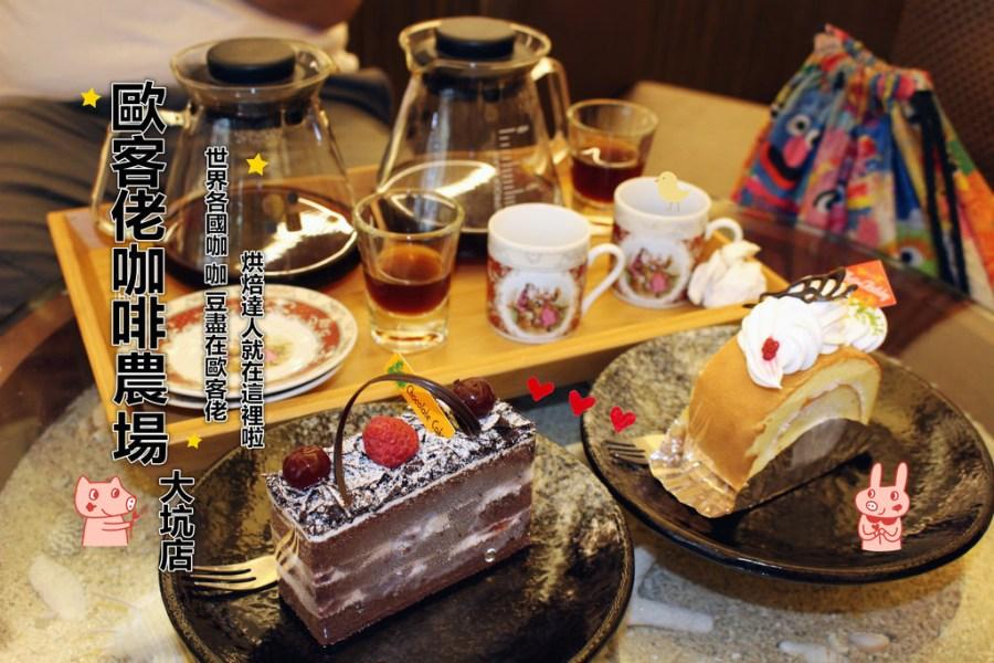 台中北屯美食   歐客佬咖啡農場 世界各國咖啡豆盡在歐客佬 烘焙達人就在這裡啦 !!!
