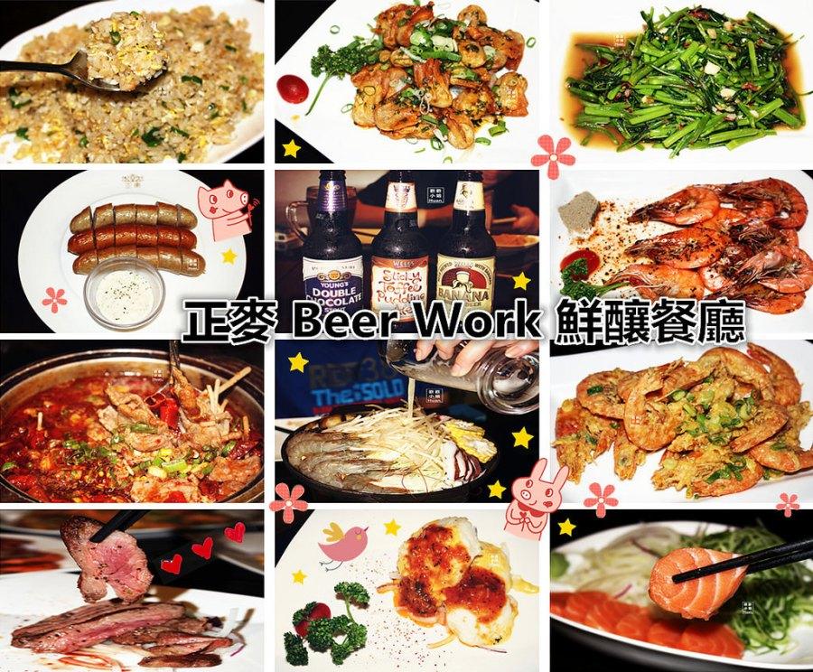 新竹市美食   正麥 Beer Work 鮮釀餐廳 健康 歡樂與美好時光傳給每一個人