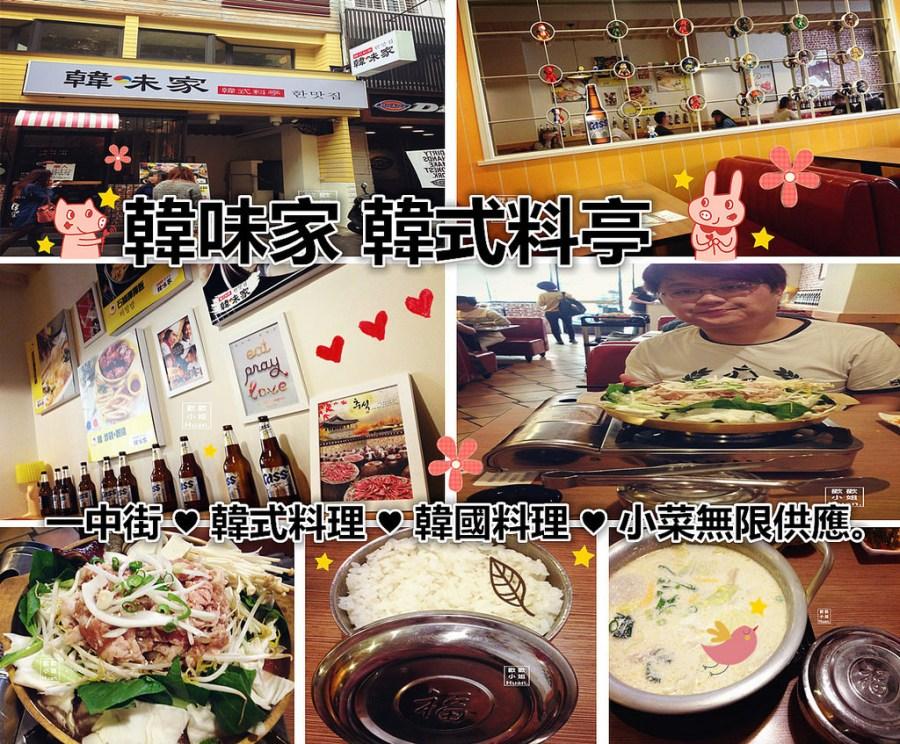 台中北區美食 韓味家 韓式料亭 一中街美食 小菜無限享用