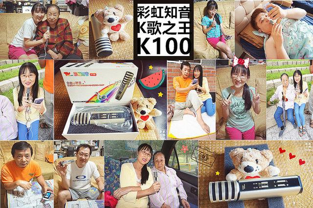 K歌神器 | 彩虹知音 K歌之王 K100 個人行動KTV 超強續航力可歡唱18小時