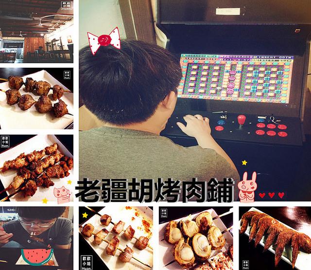 捷運松江南京站美食   老疆胡烤肉鋪 中餐賣日式定食 晚餐宵夜喝酒+串烤 還有免費電動可玩唷!