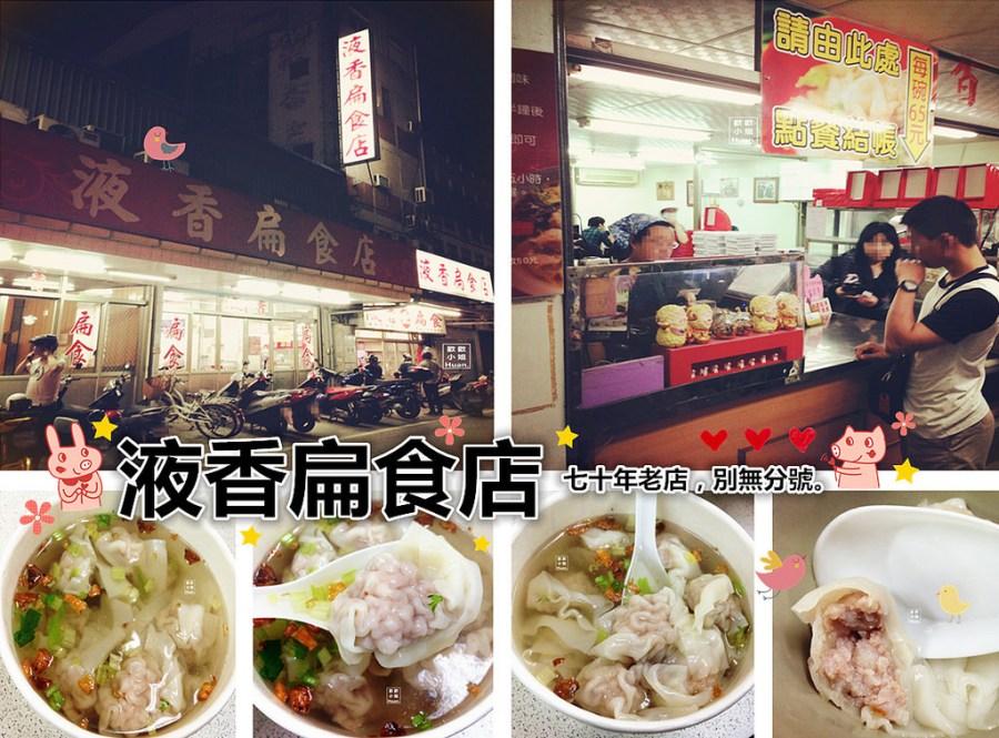 花蓮市美食 | 液香扁食店 七十年老店 排隊在地美食