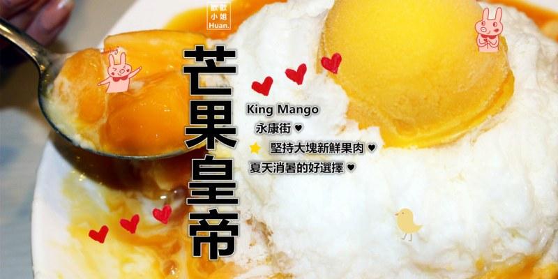 捷運東門站美食   芒果皇帝 永康街 堅持大塊新鮮果肉 夏天消暑的好選擇