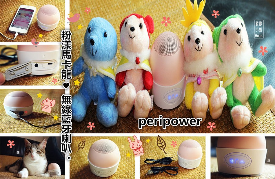 peripower【粉漾馬卡龍/無線藍牙喇叭】台灣車架第一品牌!手機與平板電腦周邊產品的專家!
