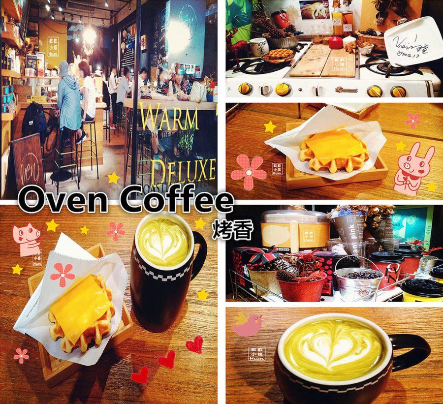 捷運西門站美食   Oven Coffee 烤香 現烘咖啡 列日鬆餅 手工餅乾 新輕食外帶主義