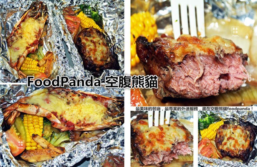 外送app | FoodPanda 空腹熊貓 最美味的餐廳 最專業的外送服務