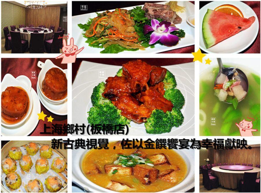 捷運府中站美食 | 上海鄉村 板橋美食 聚餐聚會