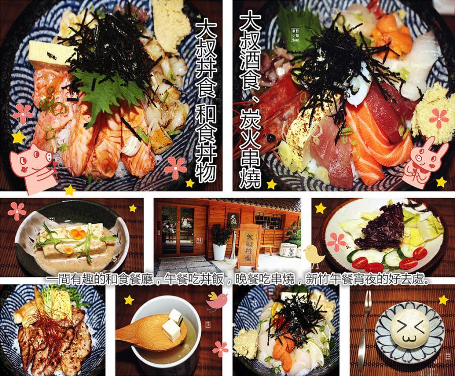 新竹市美食   大叔丼食 和食丼物 午餐吃丼飯 晚餐吃串燒 新竹宵夜推薦