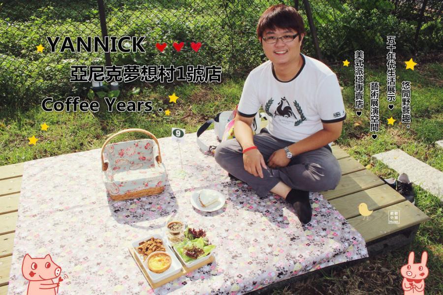 台北士林美食 | 亞尼克夢想村1號店 美式派塔專賣店 陽明山下午茶野餐趣