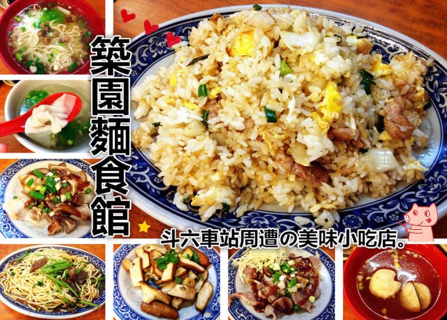 雲林斗六美食 | 築園麵食館 斗六車站周邊的美味小吃