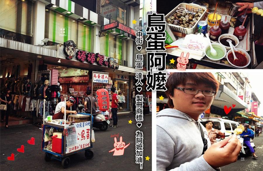 台中北區美食 | 鳥蛋阿嬤 一中街鳥蛋達人 製冊商標 阿嬤加油