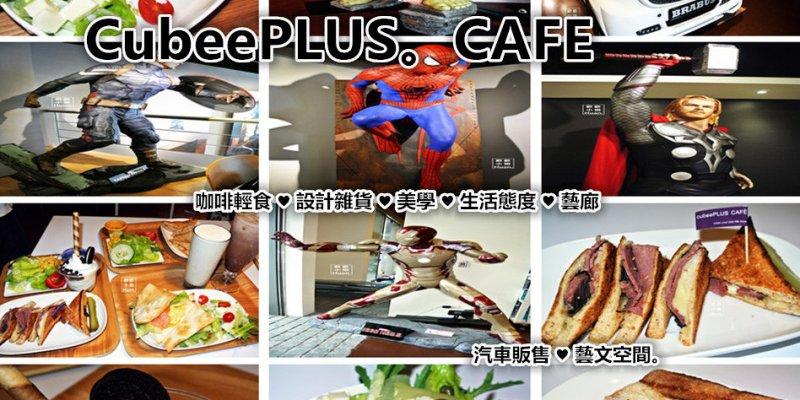捷運西湖站美食   CubeePLUS CAFE 內湖下午茶 汽車販售