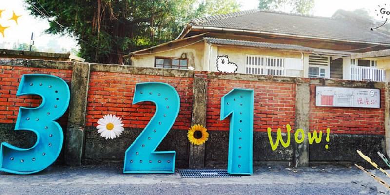 台南北區景點   三二一巷藝術聚落 321巷藝術聚落 日軍步兵宿舍群