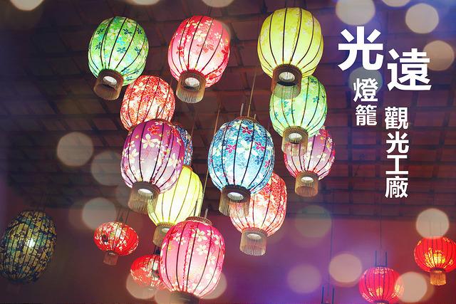 南投竹山景點 | 光遠燈籠觀光工廠 彩繪燈籠 手工花布燈籠DIY