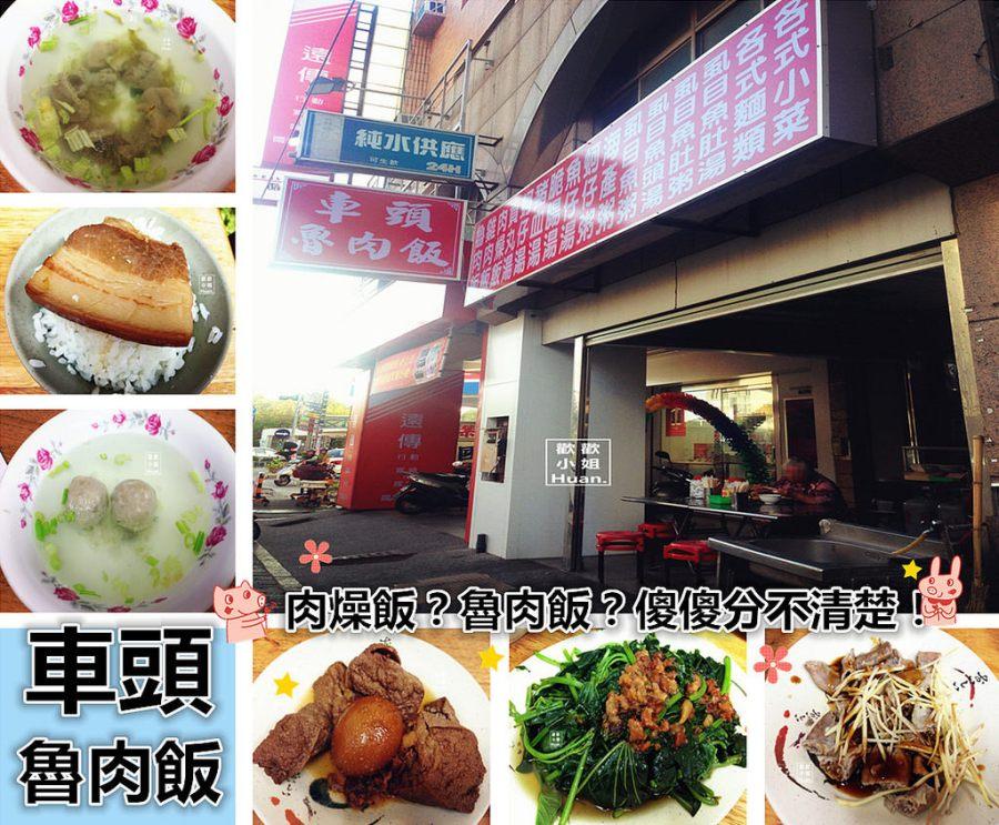 台東市美食 | 車頭魯肉飯 肉燥飯?魯肉飯?傻傻分不清楚!