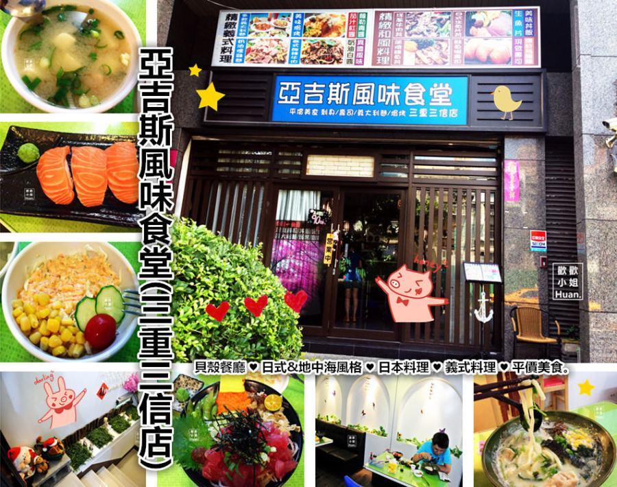 新北三重美食 | 亞吉斯風味食堂 貝殼餐廳 平價美食 日本料理 義式料理
