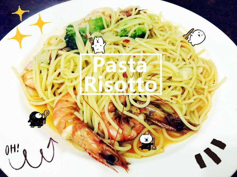 捷運圓山站美食 Pasta Risotto 大龍峒平價義大利麵 俗擱大碗 哈密街 素食