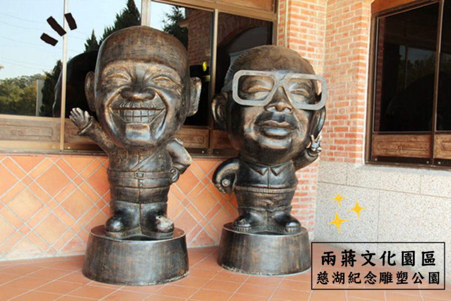 桃園大溪景點 | 兩蔣文化園區 慈湖紀念雕塑公園 後慈湖 陵寢