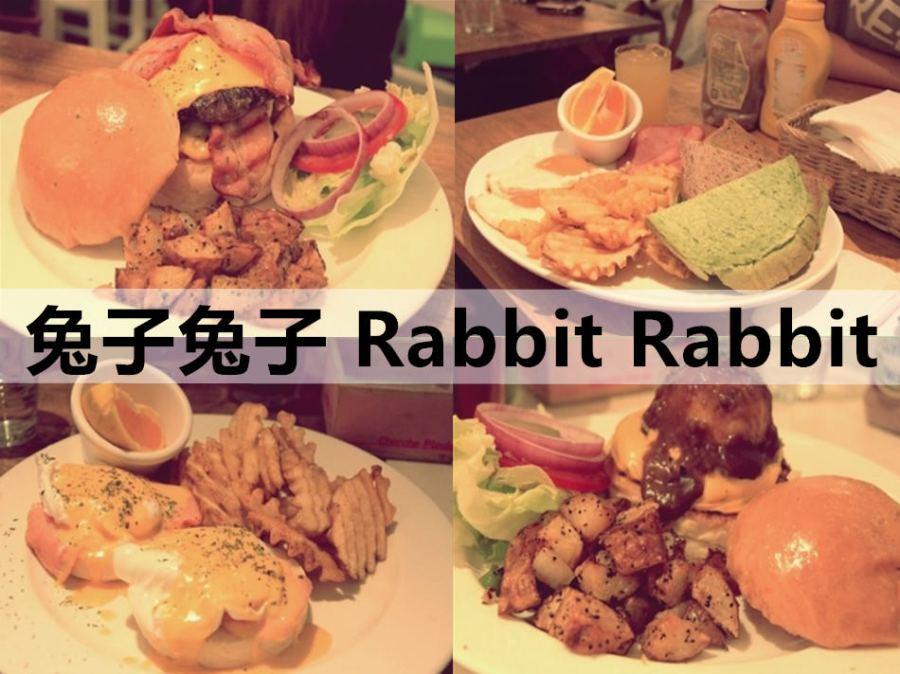 捷運忠孝復興站美食 | 兔子兔子 Rabbit Rabbit 東區早午餐 下午茶 女孩兒聚餐聚會