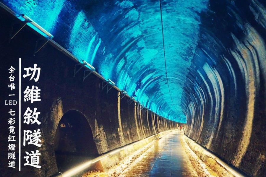 苗栗市景點 | 功維敘隧道 全台唯一LED七彩霓虹燈隧道