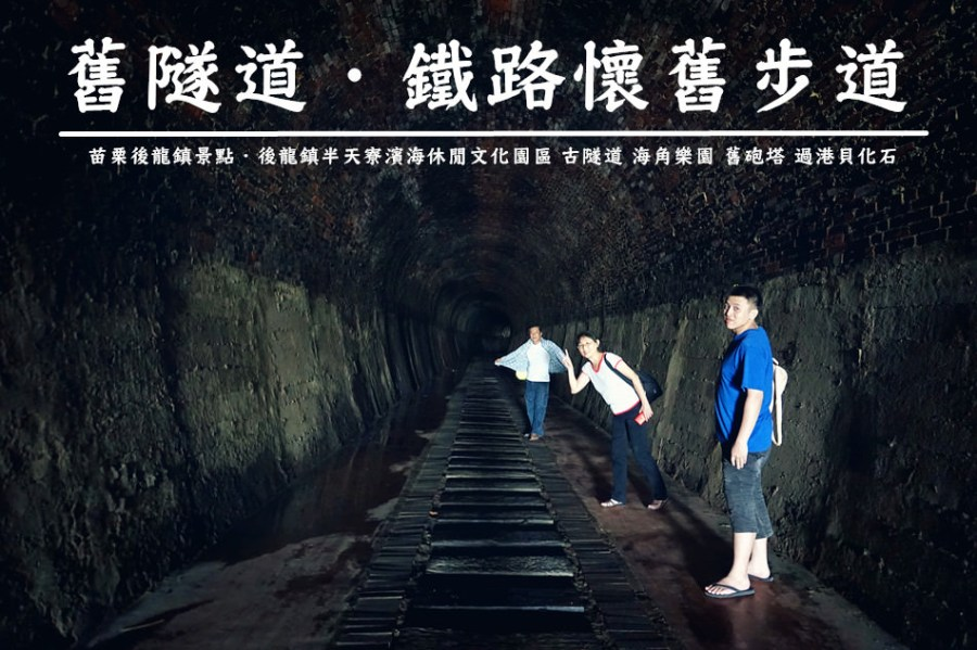 苗栗後龍景點 | 舊隧道 鐵路懷舊步道 黑漆漆的古隧道好刺激