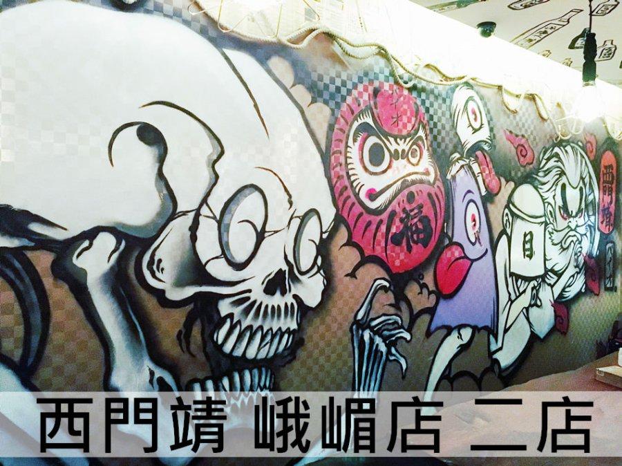 捷運西門站美食   西門靖 峨嵋店 結合街頭文化創造塗鴉巷弄特色