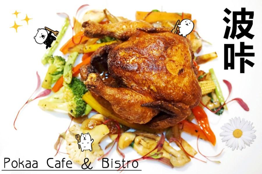 新竹竹北美食 | 波咔 聚餐聚會 下午茶 兒童餐 包場