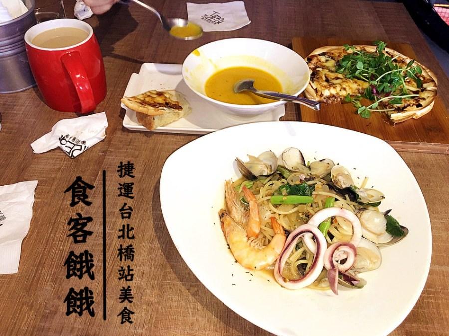 捷運台北橋站美食 | 食客餓餓 義式小餐館 三重義大利麵 聚餐聚會