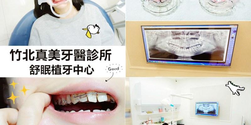 新竹竹北牙醫 | 真美牙醫診所 舒眠植牙中心 牙套初體驗 快速矯正 兔兔暴牙say掰掰