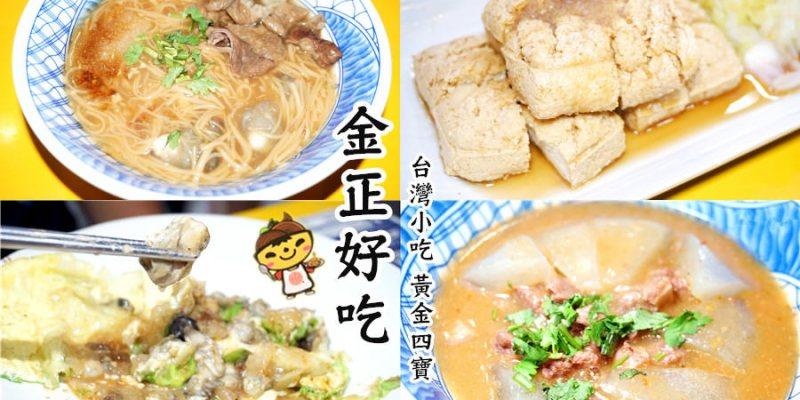 捷運永安市場站美食 金正好吃 永和台灣小吃 黃金四寶 百年傳承 代代飄香