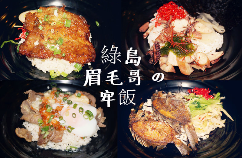 綠島美食【牢飯】邀請大家進去吃牢飯吧!飯人快餐/多人合菜/日式中式料理都有