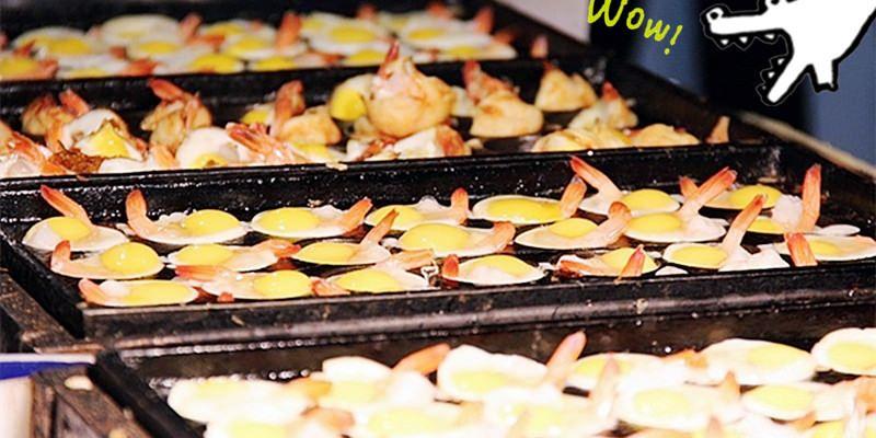 高雄新興美食   和及鳥蛋舖 六合夜市 捷運美麗島站 鳥蛋與蝦球的創意組合