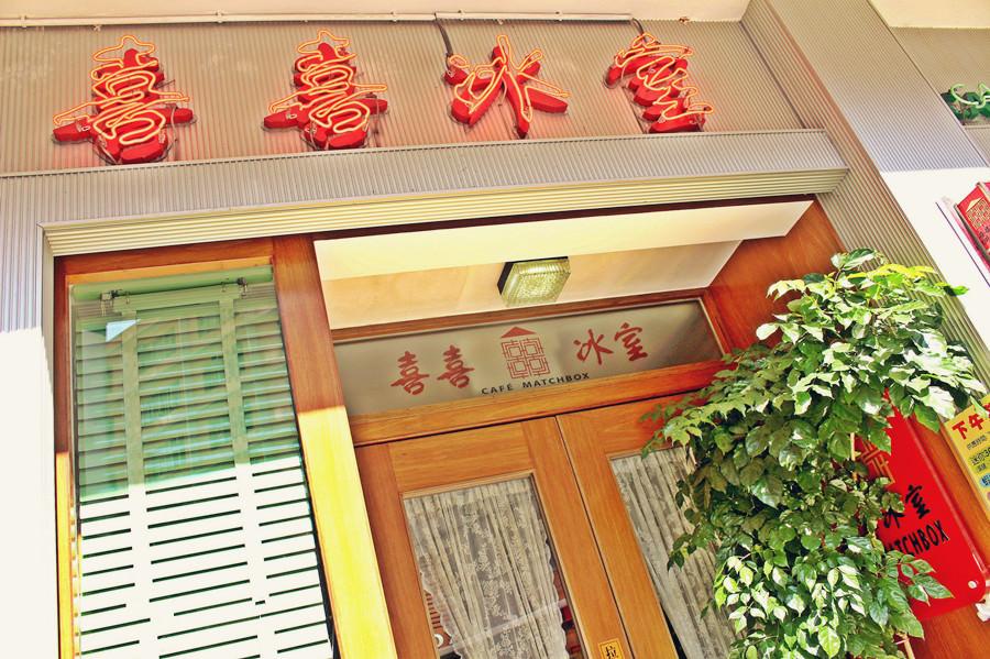 香港銅鑼灣美食 | 喜喜冰室 新會道店 早餐 懷舊茶飱 港點 外賣 冰品 雪糕