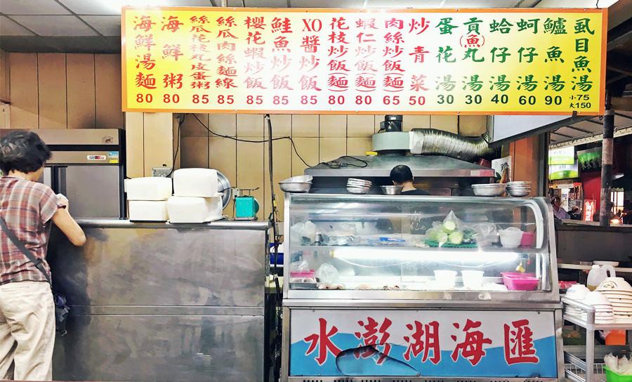 台中西區美食 水澎湖鮮魚湯 澎湖定置網現流魚 海釣魚批發 零售 代客料理
