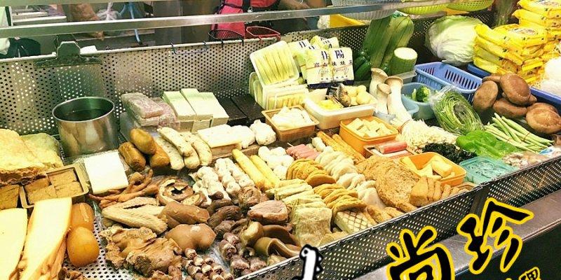 台北西區美食 尚珍滷味料理 尚好吃滷味百種 珍難戒就此一攤