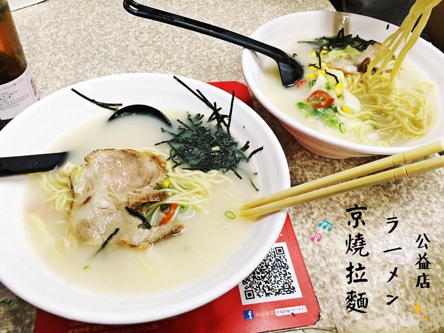 台中西區美食 京燒拉麵 ラーメン 公益店 台中平價排隊拉麵 公益路美食