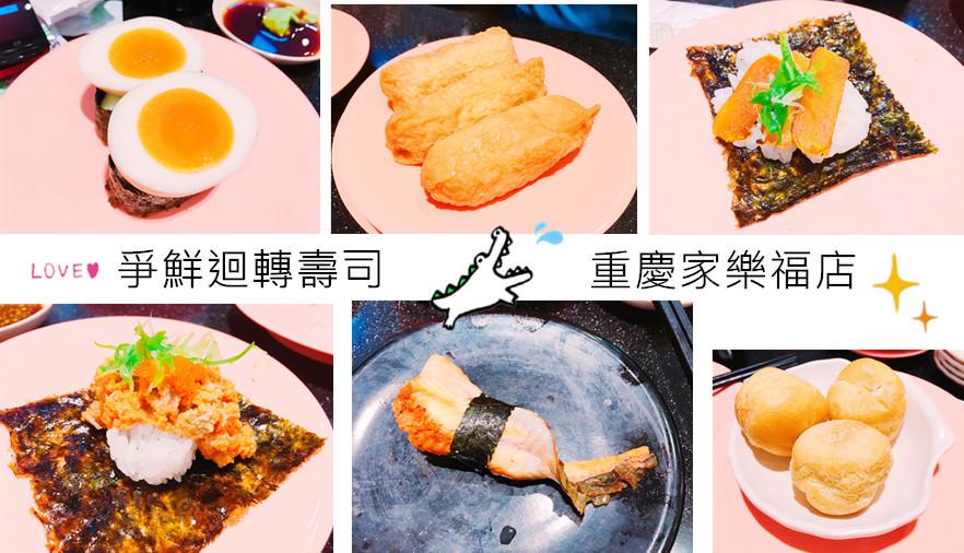 捷運大橋頭美食   爭鮮迴轉壽司 重慶家樂福店 新品上市 超飽滿小泡芙 蟹膏+烏魚子壽司