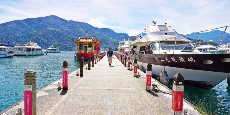 南投魚池景點 日月潭水社碼頭 遊湖的起點 水社步道