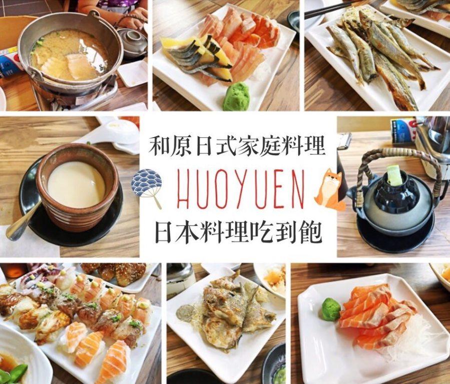 台中西屯美食 和原日式家庭料理 日本料理吃到飽 有停車場 文心路餐廳 聚餐聚會 生日慶生
